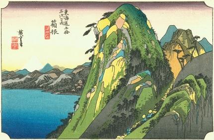 Hiroshige11_hakone-small.jpg