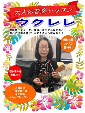 ukulele_blog.png