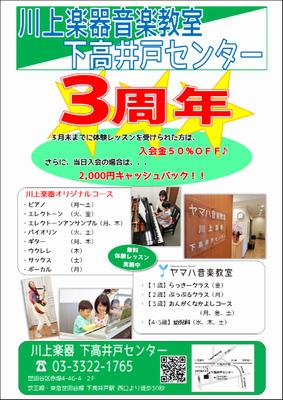 下高井戸3周年.png